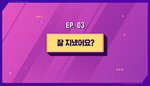 Learn Korean with BTS Ep.3