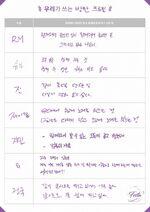 BTS 2017 Profile 5