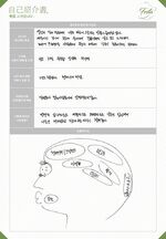 BTS Festa 2017 V Profile (4)