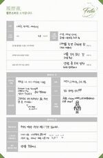BTS Festa 2017 Rap Monster Profile (2)