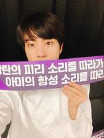 Jin Twitter Jan 13, 2018 (1)