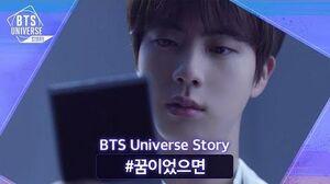 BTS Universe Story 꿈이었으면