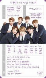 BTS 2017 Profile 1