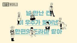 BTS World Image Teaser (25)
