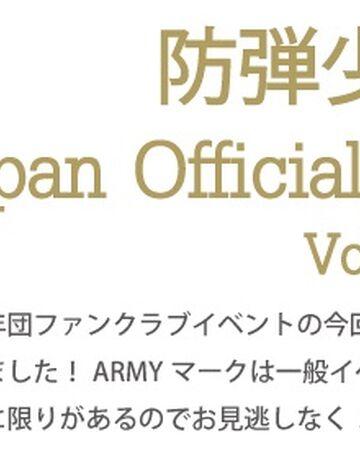Bts Japan Official Fanmeeting Vol 1 Bts Wiki Fandom