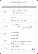 BTS Festa Step 2 (4)