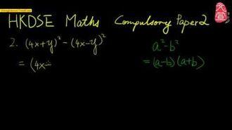 【文宣學社】數學 DSE 2012 Paper2 Q2