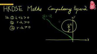 【文宣學社】數學 DSE 2012 Paper2 Q26