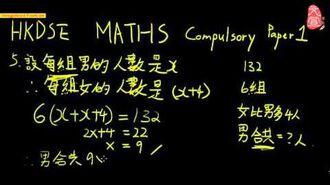【文宣學社】數學 DSE 2012 Paper1 Q5