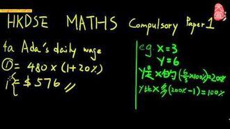 【文宣學社】數學 DSE 2012 Paper1 Q4