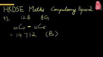 【文宣學社】數學 DSE 2012 Paper2 Q43