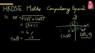 【文宣學社】數學 DSE 2012 Paper2 Q23