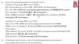 【文宣學社】生物 DSE 2013 Paper1 MC Q16