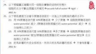 【文宣學社】生物 DSE 2013 Paper1 MC Q24-25