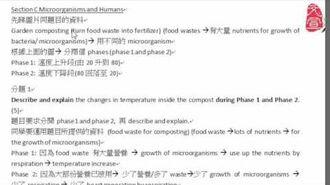 【文宣學社】生物 DSE 2013 Paper2 Section C Q1