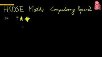 【文宣學社】數學 DSE 2012 Paper2 Q27