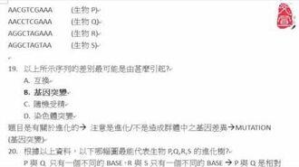 【文宣學社】生物 DSE 2013 Paper1 MC Q19
