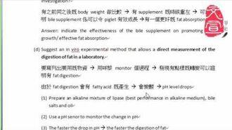 【文宣學社】生物BIO DSE 2012 Paper1 SQ Q10c Q10d