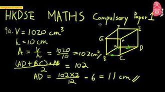 【文宣學社】數學 DSE 2012 Paper1 Q9