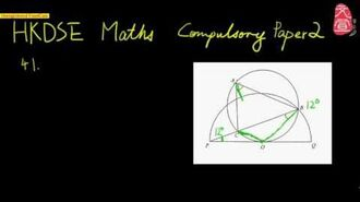 【文宣學社】數學 DSE 2012 Paper2 Q41