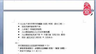 【文宣學社】地理 DSE 2014 Paper1 Q2