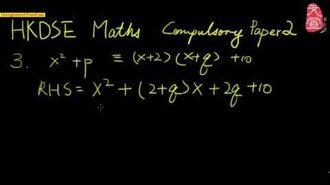 【文宣學社】數學 DSE 2012 Paper2 Q3