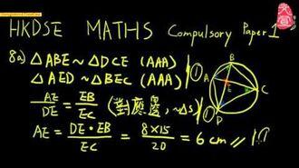 【文宣學社】數學 DSE 2012 Paper1 Q8
