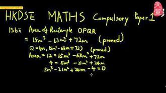 【文宣學社】數學 DSE 2012 Paper1 Q13