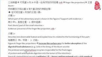 【文宣學社】生物 DSE 2013 Paper1 SQ 3