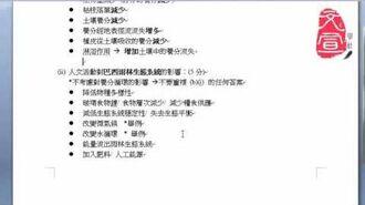 【文宣學社】地理 DSE 2014 Paper1 Q4