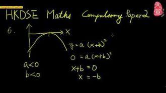 【文宣學社】數學 DSE 2012 Paper2 Q6