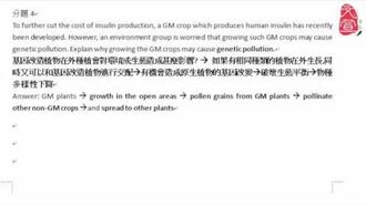【文宣學社】生物 DSE 2013 Paper2 Section D Q4