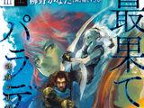Light Novel Volume 3 (Primus)