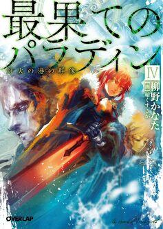 LN Vol 4 JP