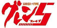 Guren Five Wiki