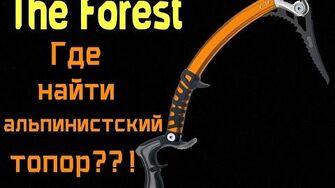 The Forest - Где найти альпинистский топор??!