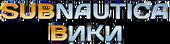 Wiki-Subnautica