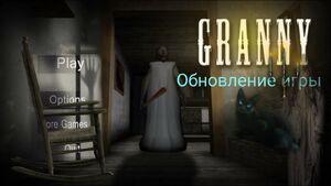GrannyUpdates