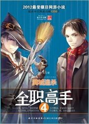 Volume4ChineseEdition
