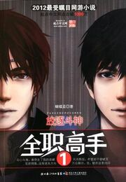 Volume1ChineseEdition
