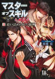 Cover volume 4