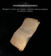 Разорванная бумажка (описание)