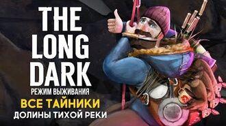 THE LONG DARK - ВСЕ ТАЙНИКИ ДОЛИНЫ ТИХОЙ РЕКИ (РЕЖИМ ВЫЖИВАНИЯ)