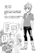 Mayoiga Tsumi to Batsu Mitsumune 2