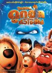 The magic roundabout thai poster