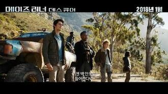 Maze Runner The Death Cure Tv Spot 4 (International)