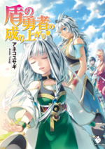 Light Novel Volume 15