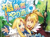 RSH Manga Volume 1