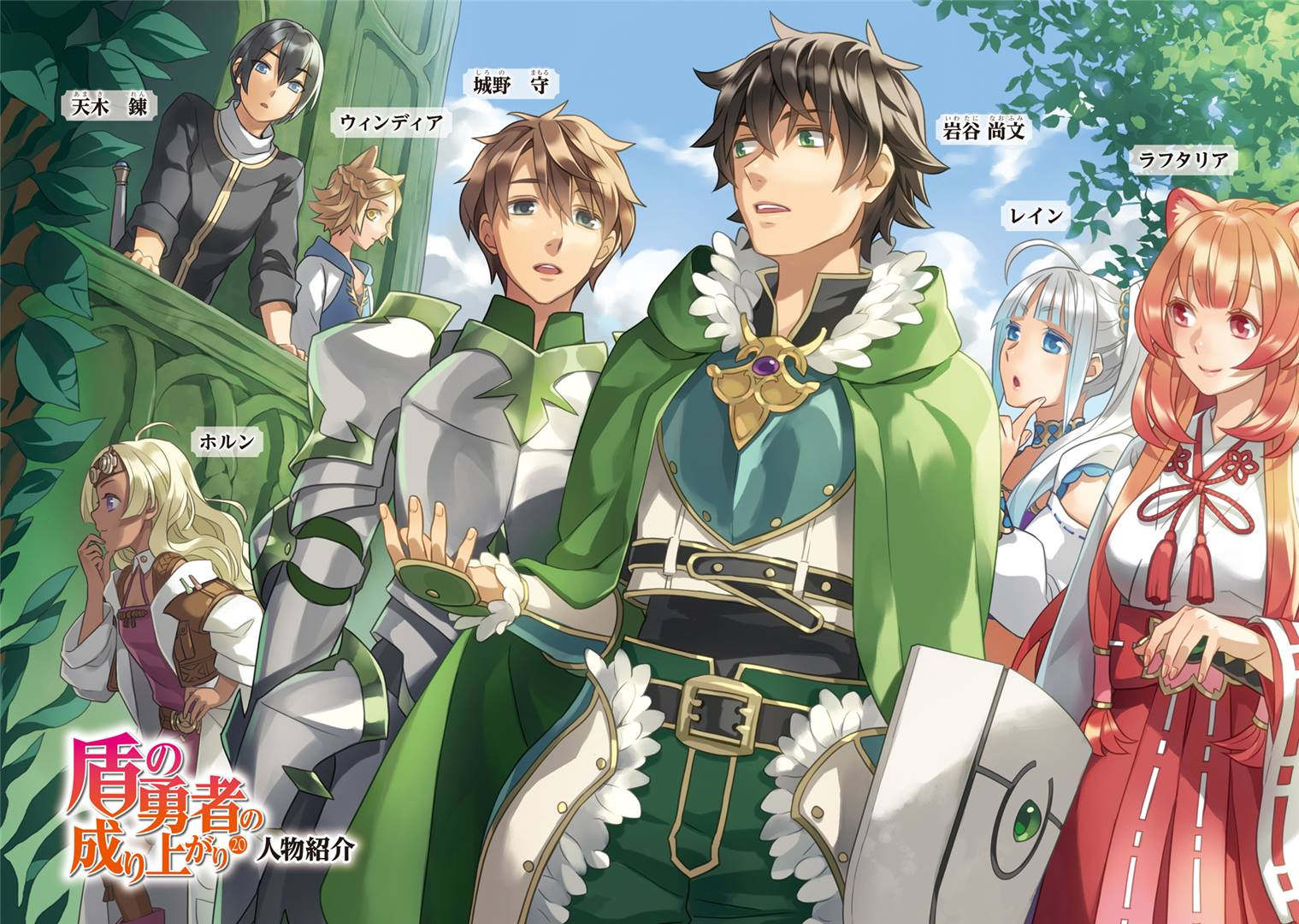 Tate no Yuusha no Nariagari, Jepang, Action, The Rise of the Shield Hero, 盾の勇者の成り上がり, Adventure, Comedy, Drama, Fantasy, Harem, Romance, Seinen, Web Novel, Bahasa Indonesia, Indo