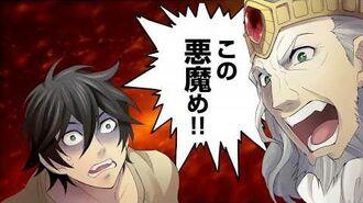 コミックス『盾の勇者の成り上がり』CM